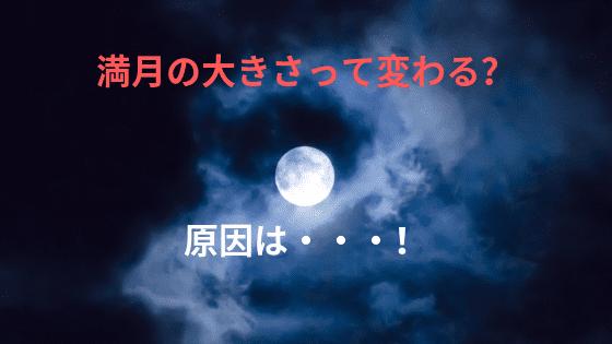 満月の大きさって変わる?