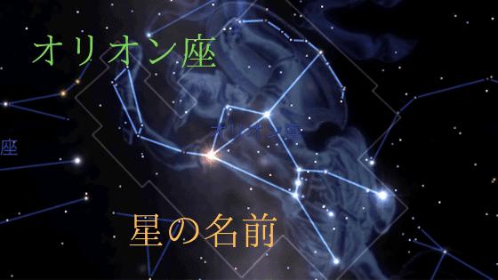 オリオン座_星の名前