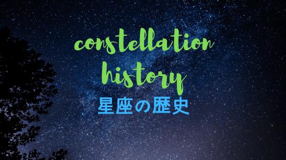 星座の歴史