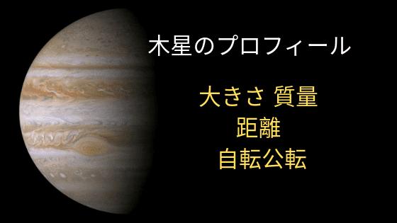 木星のプロフィール