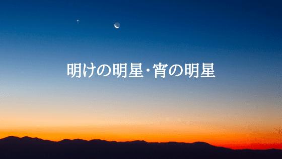 明けの明星・宵の明星