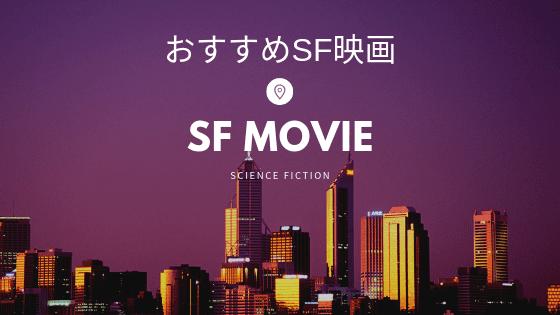 おすすめSF映画