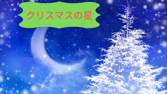クリスマスの星