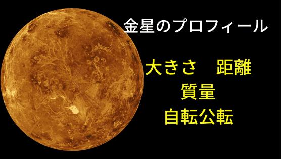 金星のプロフィール