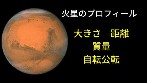 火星のプロフィール