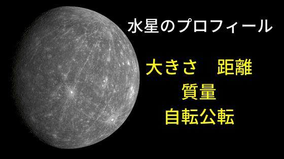 水星のプロフィール