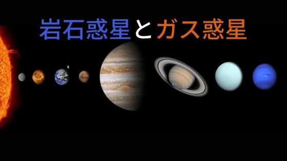 岩石惑星とガス惑星