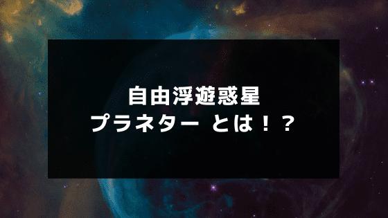 自由浮遊惑星プラネター