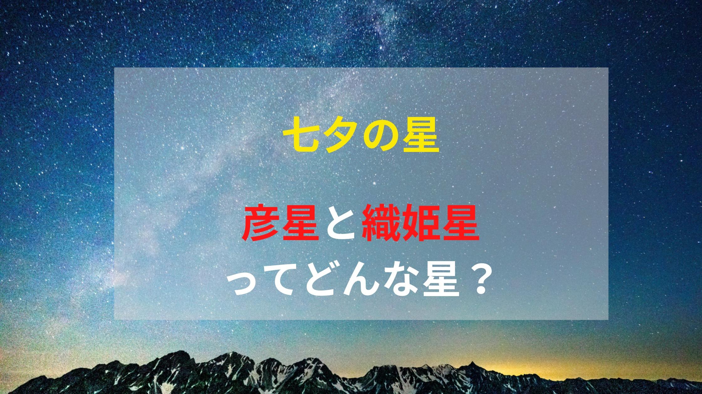 七夕の星彦星と織姫星ってどんな星?