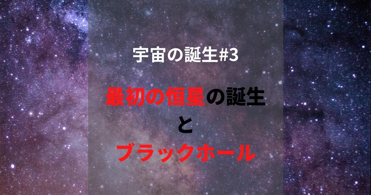 宇宙誕生3ファーストスター