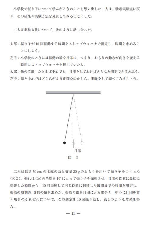 物理試行調査1_会話問題